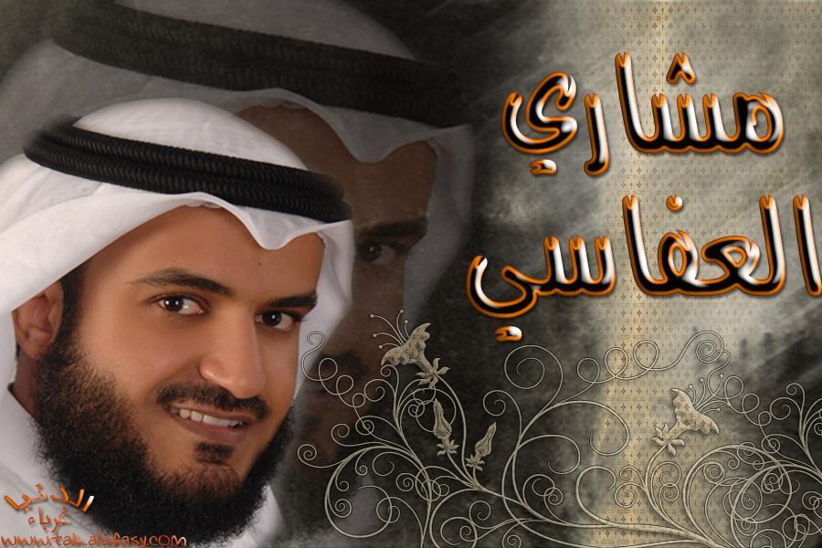 القرآن الكريم بصوت الشيخ مشاري بن راشد العفاسي بمختلف التلاوات