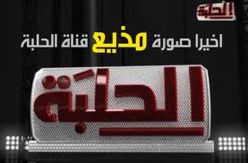 ���� ���� ������ halaba tv � ���� ����� ���� , ��� ��� 2016 , ������ ���� ����� �������� ����� 2016