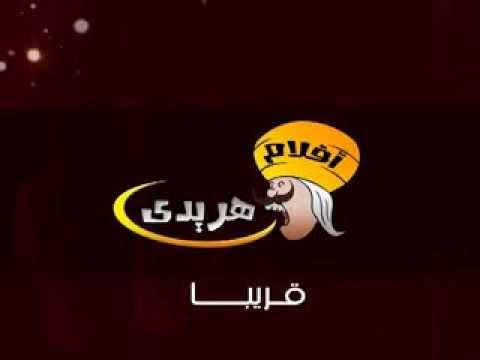 تردد قناة هريدى أفلام HAREDY AFLAM الجديد , قنوات الافلام العربيه الجديده على النايل سات 2014