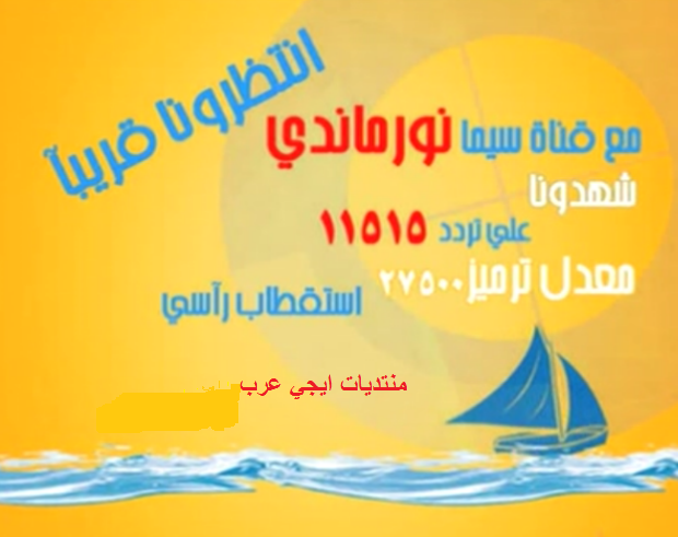 تردد قناة سيما نورماندى Cima Normandy الجديد , قنوات الافلام العربيه على النايل سات 2014