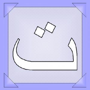 اسماء مواليد ذكور بحرف التاء , أسماء مواليد اولاد بحرف التاء