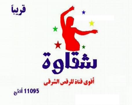 تردد قناة شقاوة للرقص الشرقي الجديد , تردد قناة شقاوة علي النايل سات 2014 , Shakawa