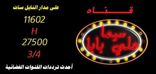 القناه سيما علي بابا مكان قناة HD tv