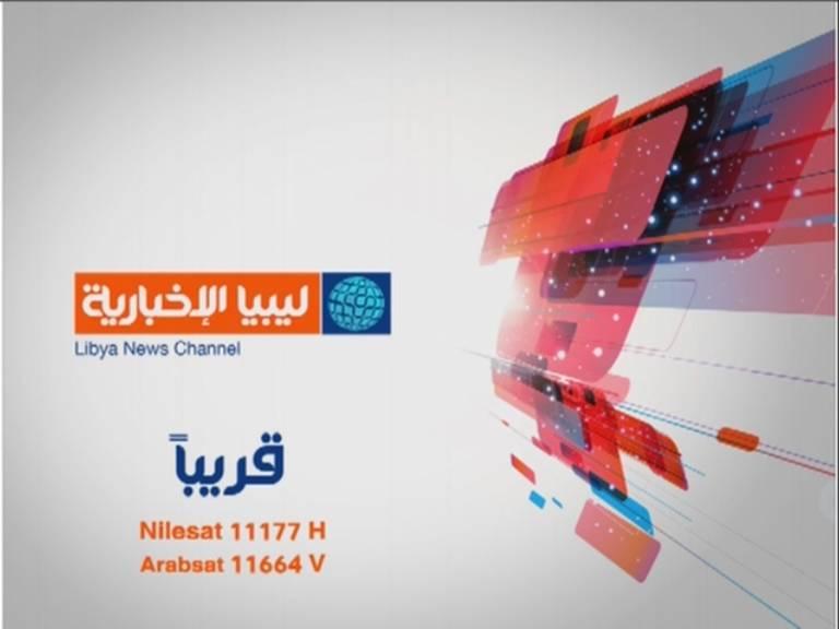 ���� ���� ����� ��������� ��� ���� ��� 2013 , ���� libya news channel