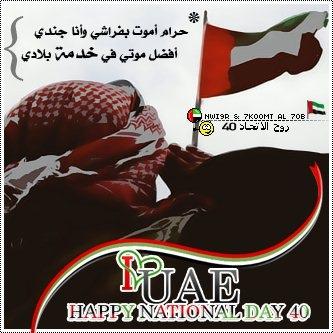 صور واتس اب اليوم الوطني الاماراتي 2013 , رمزيات واتس اب عيد الاتحاد الامارات 42 ,whatsapp