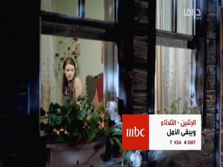 توقيت عرض المسلسل التركي و يبقي الامل علي قناة mbc 2013