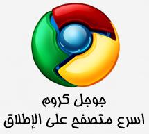 تحميل برنامج جوجل كروم 2014 , Download Google Chrome Free