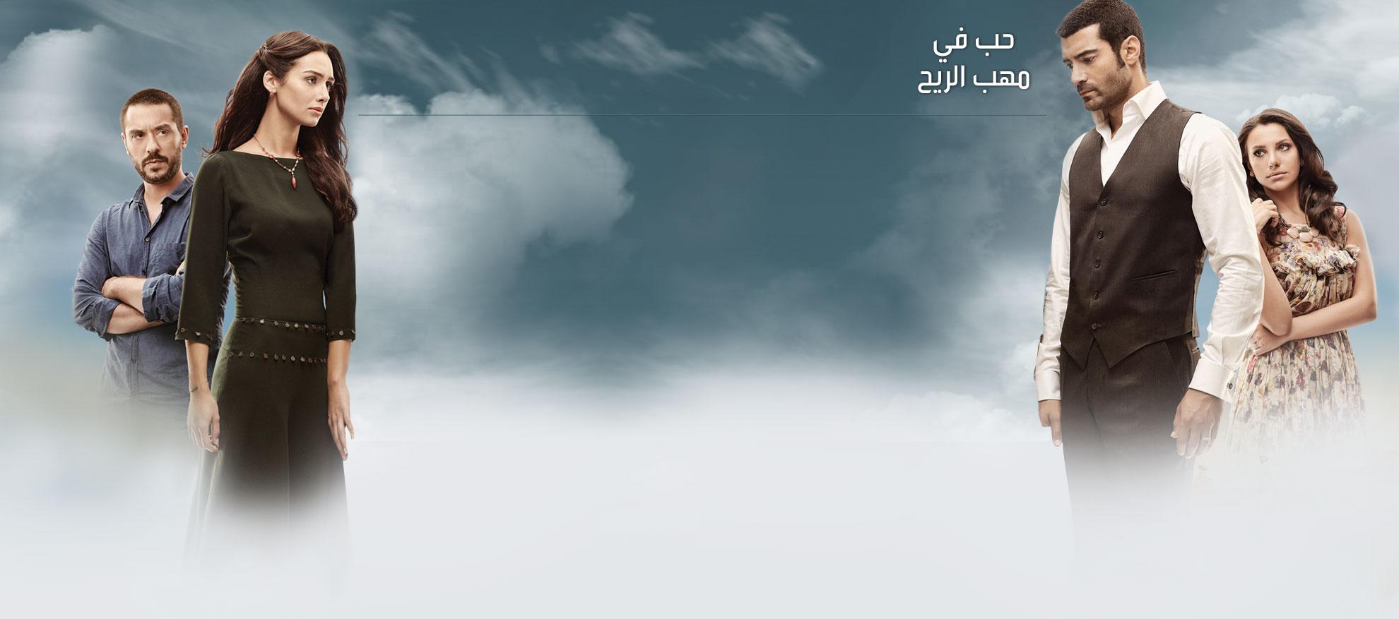 صور ابطال مسلسل حب في مهب الريح 2014 , صور بطل و بطلة مسلسل التركي حب في مهب الريح 2014