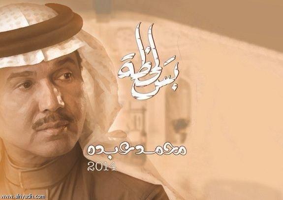 تحميل اغنية بس لحظه - محمد عبده 2014 mp3 , تنزيل اغنية محمد عبده - بس لحظه2014