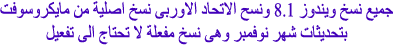 جميع نسخ ويندوز 8.1 بتحديثات شهر Windows 8.1 AIO November 2013 للنواتين 32 , 64