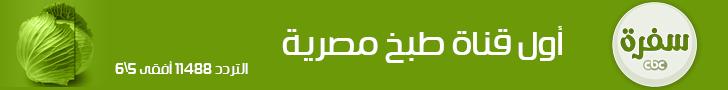 جديد قناة سي بي سي سفرة عشان كلنا بنحب الاكل