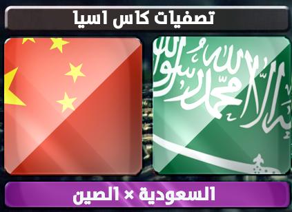 موعد مباراة السعودية والصين في تصفيات كأس آسيا اليوم الثلاثاء 19-11-2013