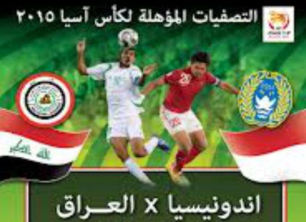 توقيت مباراة العراق وأندونيسيا في تصفيات كاس اسيا اليوم الثلاثاء 19-11-2013