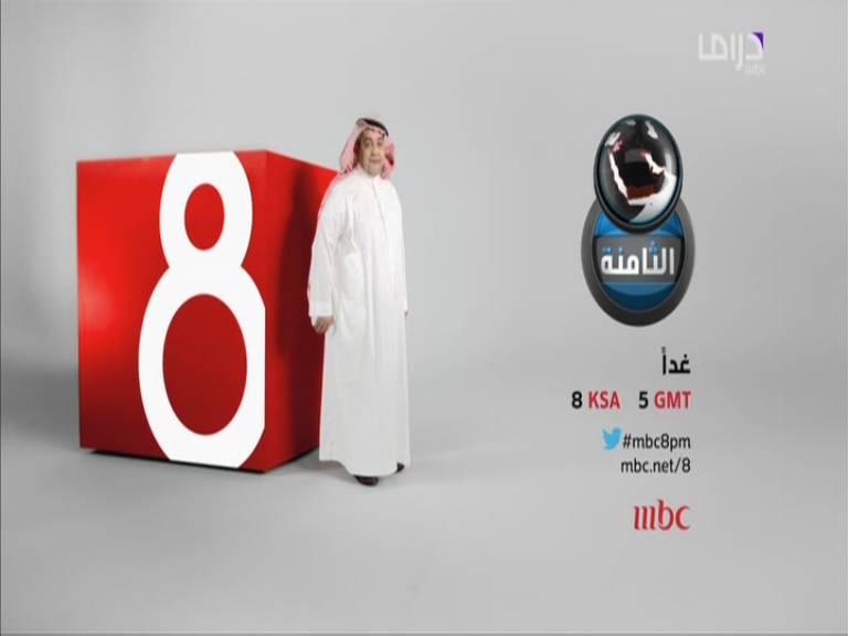 يوتيوب برنامج الثامنة مع داود الشريان - حلقة خالد الفراج اليوم الاثنين 18-11-2013
