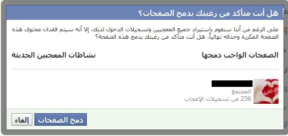 شرح تحويل الصفحة الشخصية بروفايل فيس بوك إلى صفحة معجبين فانز بيج