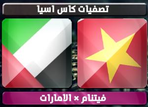 موعد مباراة الإمارات والفيتنام في تصفيات كاس اسيا اليوم الثلاثاء 19-11-2013