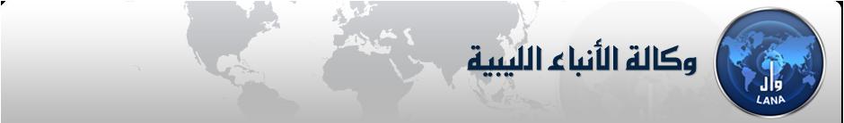 اخبار ليبيا اليوم الخميس 21-11-2013 , اخر اخبار ليبيا اليوم 21 نوفمبر 2013