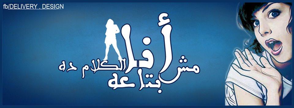 أحلى وأشيك كفرات فيس بوك 2016 Facebook Covers