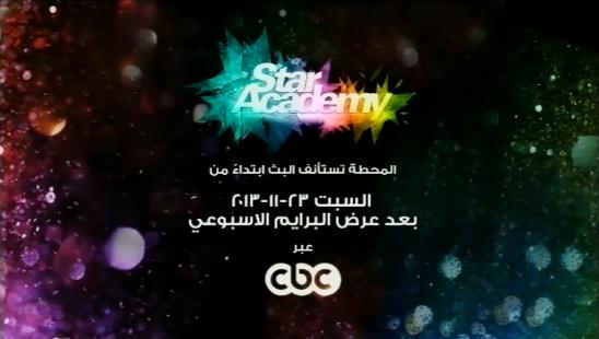 تفاصيل واحدات البرايم التاسع من ستار اكاديمي 9 - Star Academy الخميس 21-11-2013