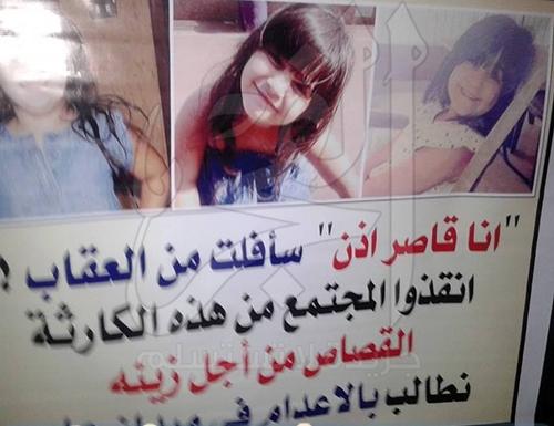 صور حداد على الطفلة زينة للفايس بوك 2013 , صور تضامن مع الطفلة المغتصبة زينة في بور سعيد 2013