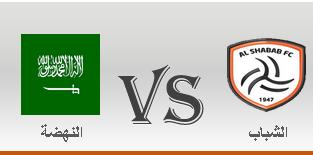 توقيت مباراة الشباب والنهضة في الدوري السعودي اليوم الاحد 24-11-2013