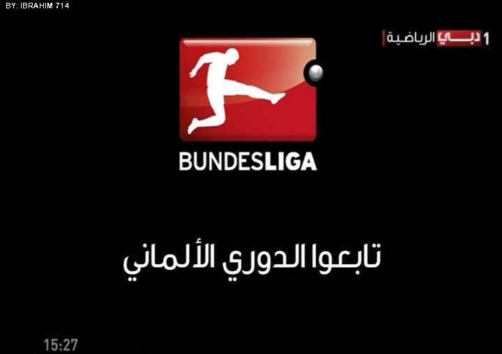 التردد الجديد لقناة دبي الرياضية بوندسليجا 2018 Dubai Sport Bundesliga
