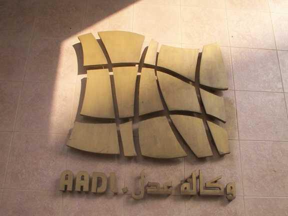 وكالة عدل تشرع في الرد على المكتتبين الجدد في سكنات عدل اليوم الأحد 24-11-2013