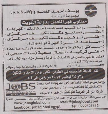 وظائف خالية في الكويت اليوم الاثنين 25-11-2013 , وظائف شاغرة في الكويت 25 نوفمبر 2013