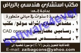وظائف جريدة الرياض السعودية اليوم الاثنين 25-11-2013 , وظائف خالية في السعودية 22-1-1435