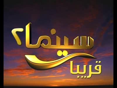 تردد قناة سينما تو 2