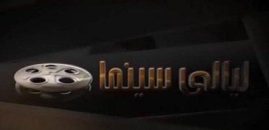 ���� ����� ����� ����� layali cinema