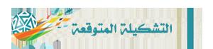 موعد وتوقيت مباراة الرائد والاتحاد في الدوري السعودي اليوم الاثنين 25-11-2013