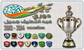 ������ ������ ������� ������ 29/11/2013 Al Ittihad vs AL Nassr
