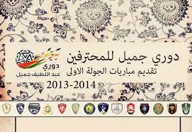 ������ ������ ������ ������� 28/11/2013 AL Ahli vs AL Shabab
