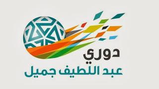 أهداف مباراة الفيصلي و الشعلة في الدوري السعودي اليوم الاثنين 25-11-2013