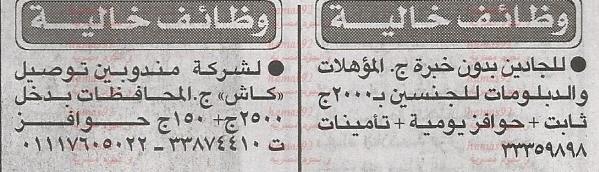 وظائف جريدة الاخبار اليوم الثلاثاء 26-11-2013 - وظائف خالية في مصر 26 نوفمبر 2013
