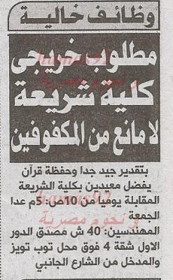وظائف جريدة الاهرام اليوم الثلاثاء 26-11-2013 , اعلانات وظائف خالية اليوم 26 نوفمبر 2013