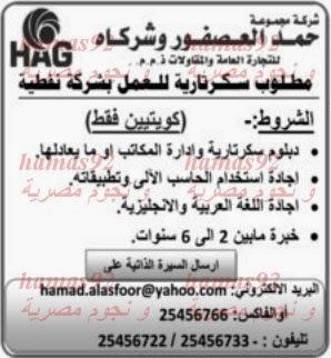 وظائف جريدة الراى الكويت اليوم الثلاثاء 26-11-2013 , وظائف خالية في الكويت 26 نوفمبر 2013