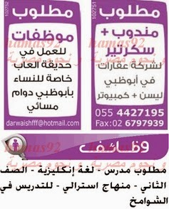 وظائف جريدة دليل الاتحاد الامارات اليوم الثلاثاء 26-11-2013
