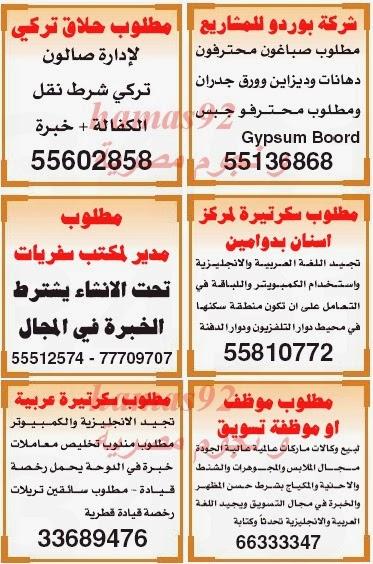 وظائف جريدة الشرق الوسيط قطر اليوم الثلاثاء 26-11-2013