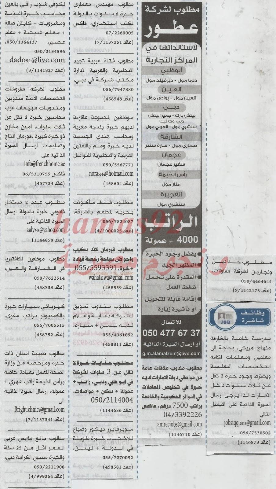 وظائف جريدة الخليج الامارات اليوم الثلاثاء 26-11-2013