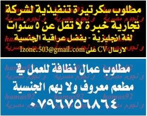 وظائف جريدة الدستور الاردن اليوم الثلاثاء 26-11-2013