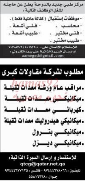 وظائف جريدة الراية قطر اليوم الثلاثاء 26-11-2013