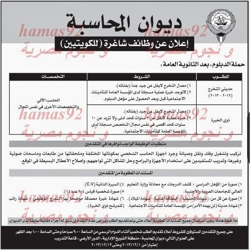 وظائف جريدة القبس الكويت اليوم الثلاثاء 26-11-2013