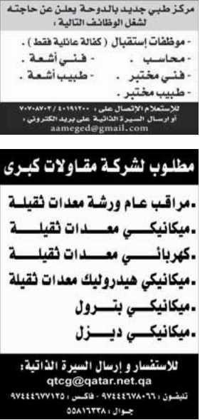 وظائف خالية في قطر اليوم الثلاثاء 26-11-2013