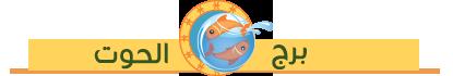 توقعات برج الحوت لشهر ديسمبر 2013 , حظ برج الحوت لشهر 12- كانون الاول 2013