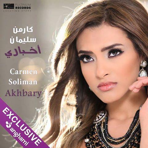 ����� ����� ����� ������ - ������ 2014 ����� , Carmen Soliman Akhbari