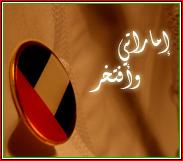 رسائل اليوم الوطني الاماراتي 45 , مسجات تهنئة باليوم الوطني الاماراتي 2016