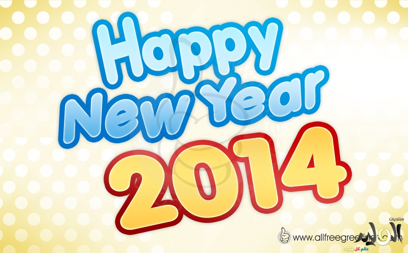 خلفيات مكتوب عليها كلام عن سنة 2014 , صور مكتوب عليها تهنئة براس السنة الميلادية 2014