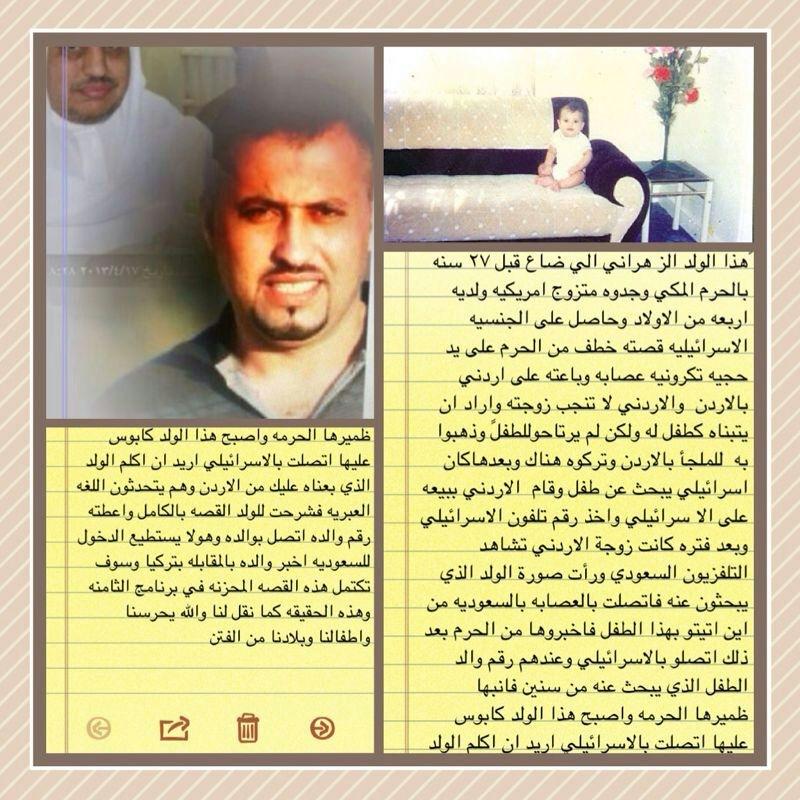 صور الزهراني المختطف من الحرم من 28 عام , صور السعودي المختطف من الحرم منده 28 سنة